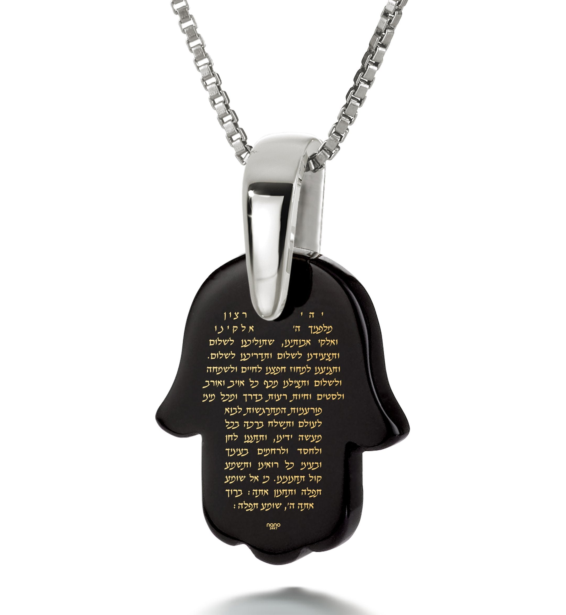 """Road Prayer"": Jewish Necklace, Judaica Jewelry, 14k White Gold Necklace, Nano Jewelry"