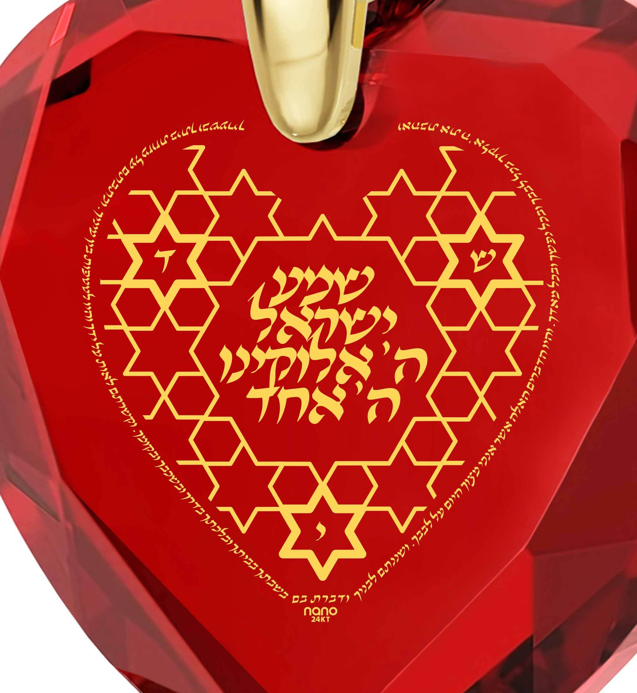 """Shema Yisrael"" Engraved in 24k, Israel Necklace with Ruby Stone Pendant, Jewish Gifts"