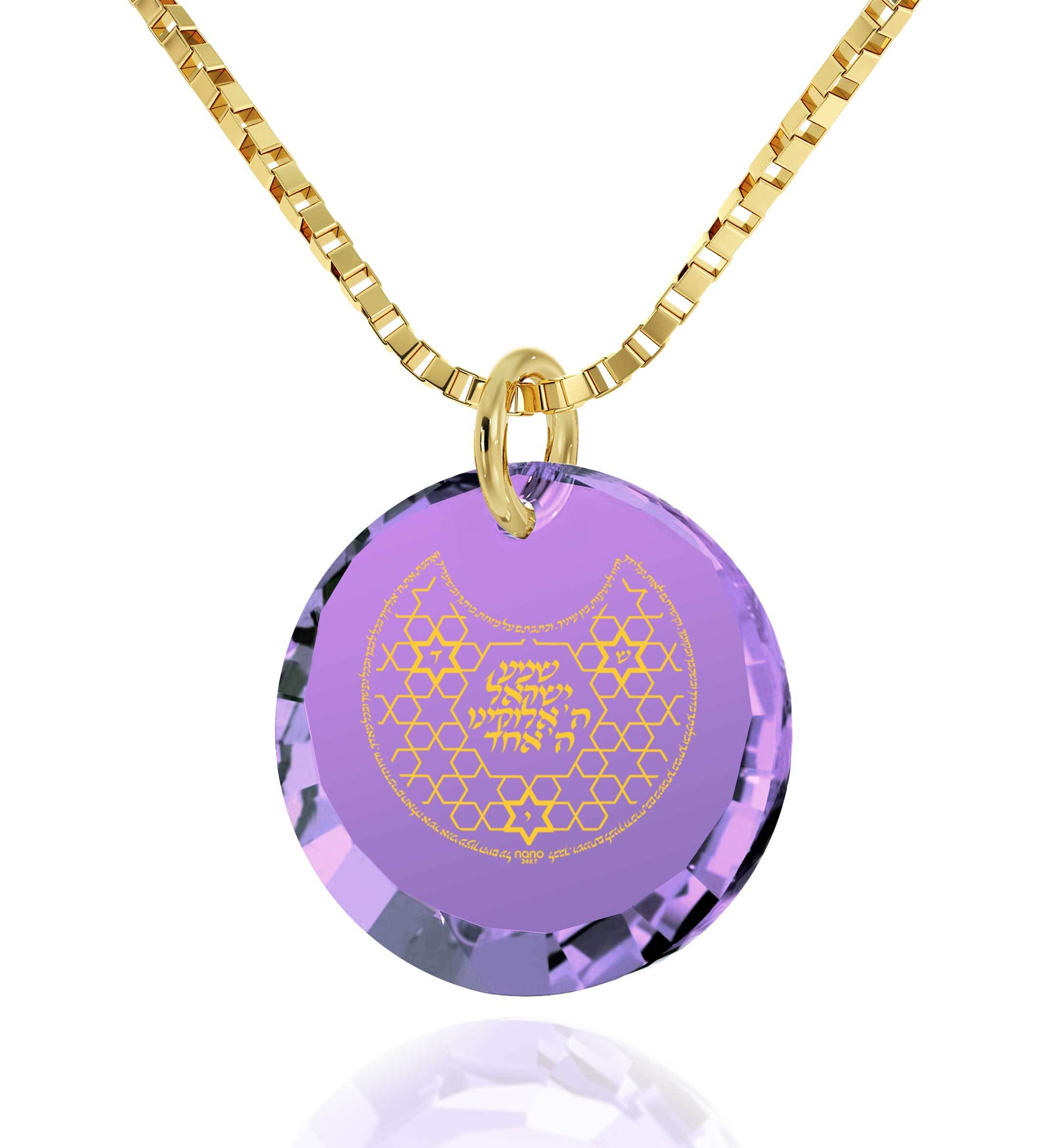 """Shema Yisrael"" Engraved in 24k, Israeli Jewelry with Amethyst Stone Pendant, Judaica Gifts, Nano Jewelry"