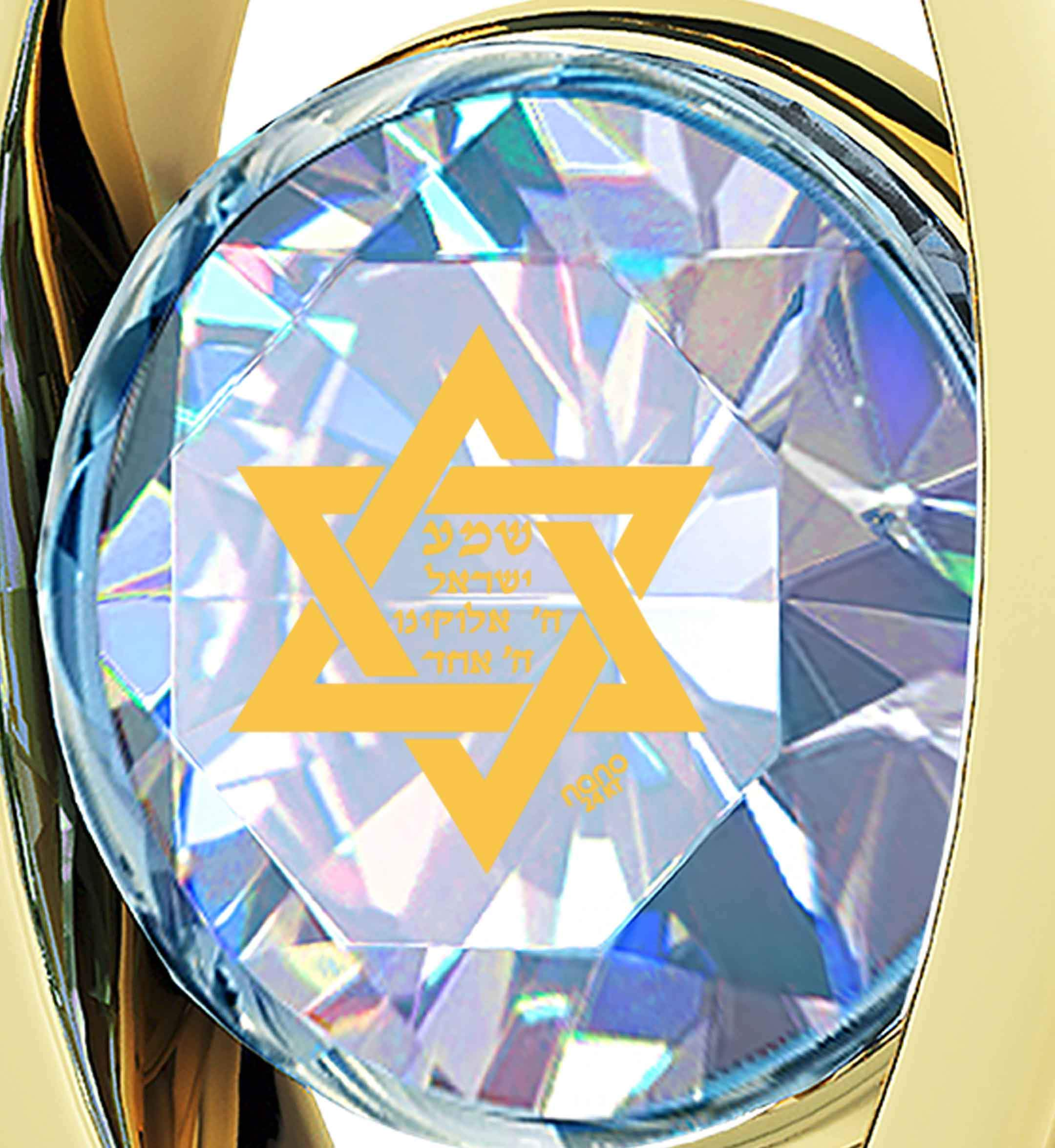 """Shema Yisrael"" Engraved in 24k, Israeli Jewelry with White Stone Pendant, Judaica Gifts, Nano Jewelry"
