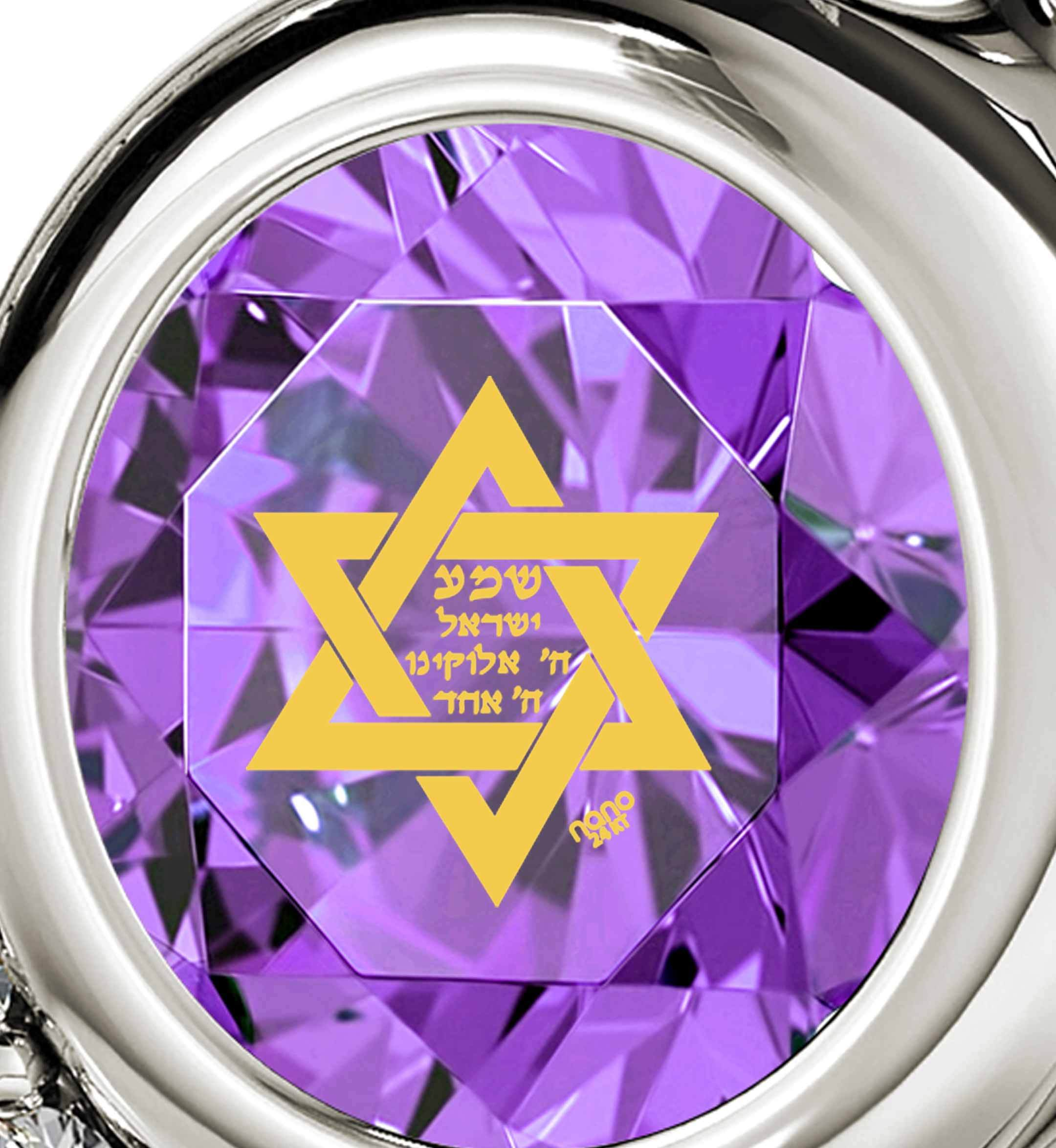 """Shema Yisrael"" Engraved in 24k, Jewish Jewelry with Amethyst Stone Pendant, Judaica Gifts, Nano Jewelry"