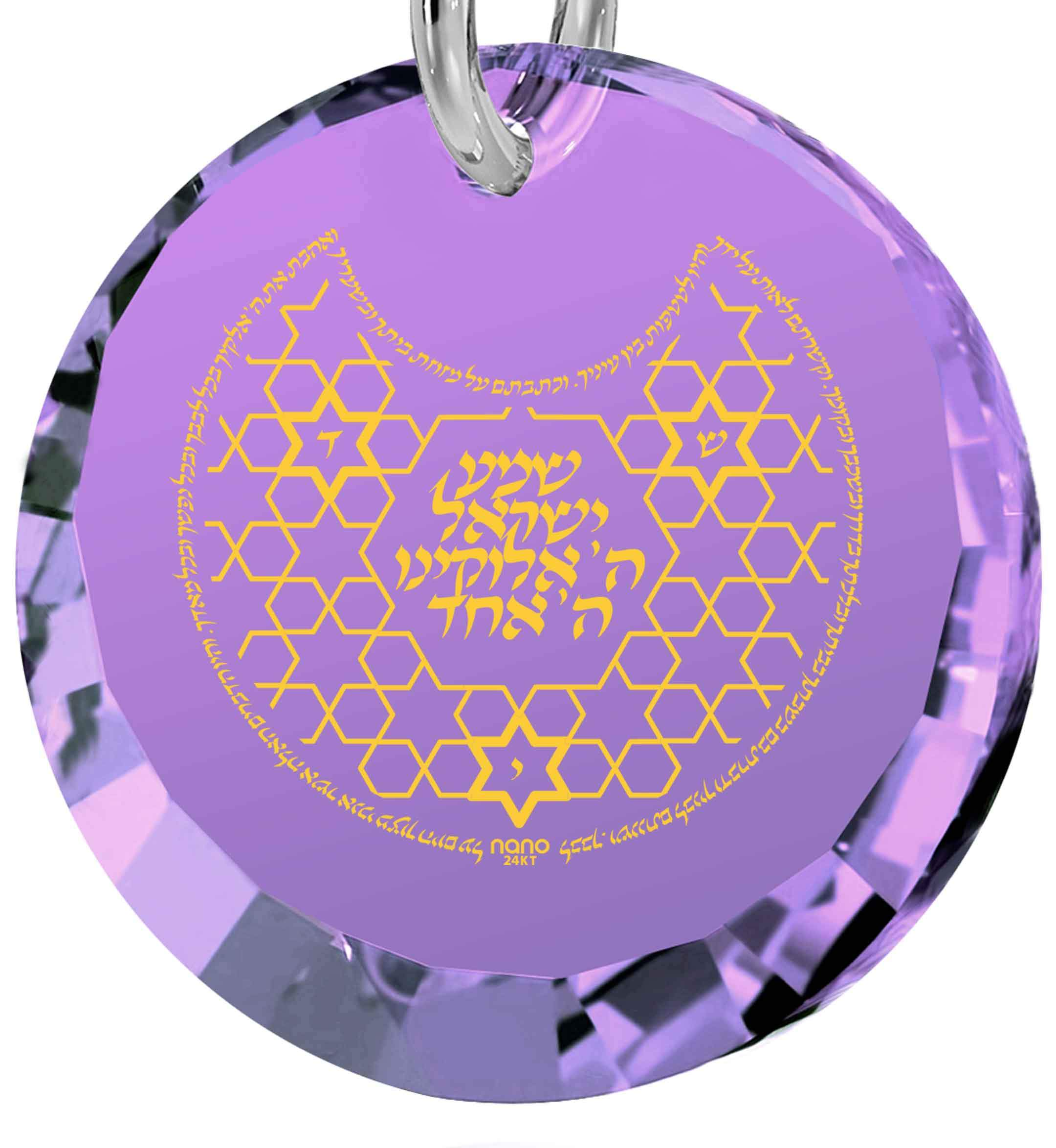 """Shema Yisrael"" Engraved in 24k, Jewish Jewelry with Purple Stone, Israel Gifts, Nano Jewelry"
