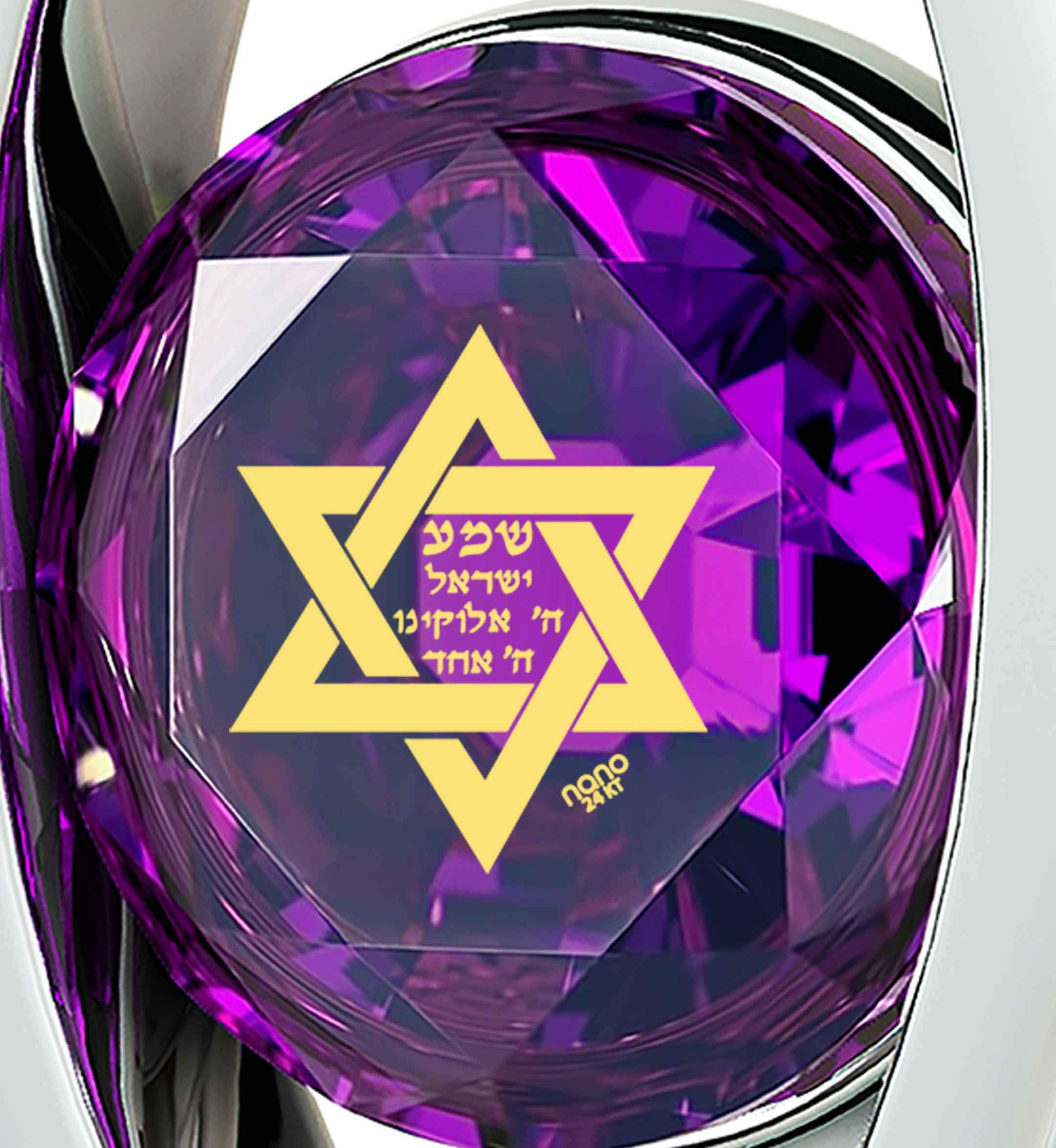 """Shema Yisrael"" Engraved in 24k, Israel Necklace with Amethyst Stone, Jewish Gifts, Floating Diamond Necklace"