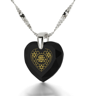 """Shema Yisrael"" Engraved in 24k, Jewish Store with Black Onyx Jewelry, Jewelry From Israel, Nano Jewelry"