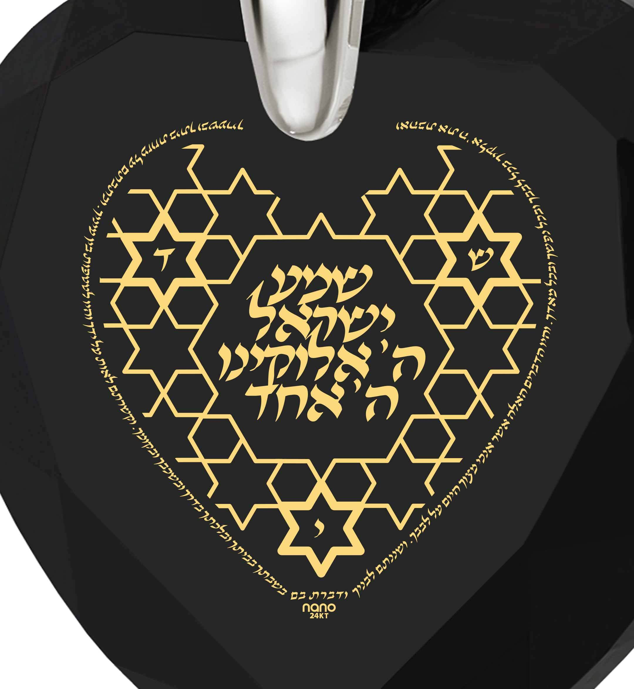 """Shema Yisrael"" Engraved in 24k, Jewish Store with Black Onyx Jewelry, Jewelry from Israel"
