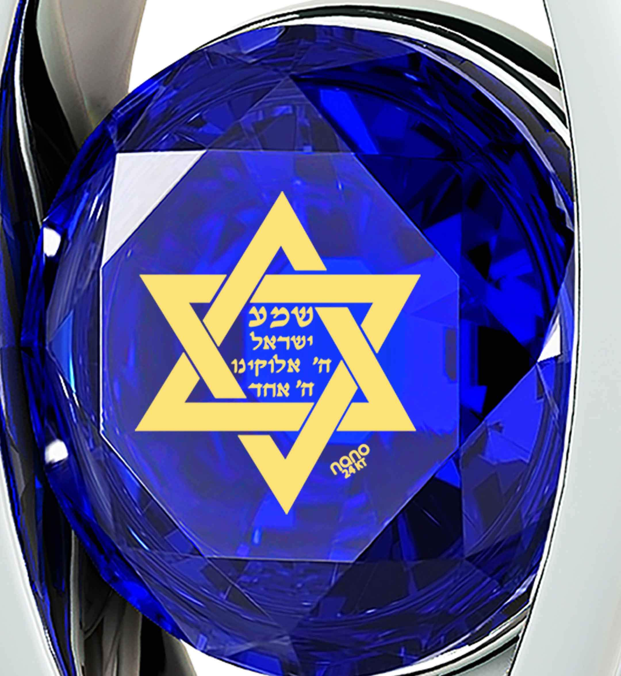 """Shema Yisrael"" Engraved in 24k, Judaica Jewelry with Blue Diamond Stone, Israeli Jewelry Designer, Nano Jewelry"
