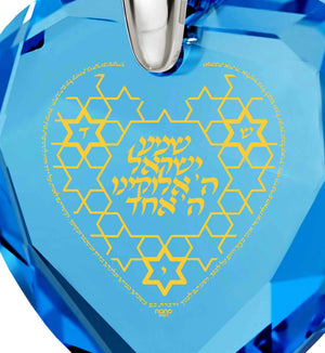 """Shema Yisrael"" Engraved in 24k, Judaica Jewelry with Blue Topaz Stone, Jewish Charms, Nano Jewelry"