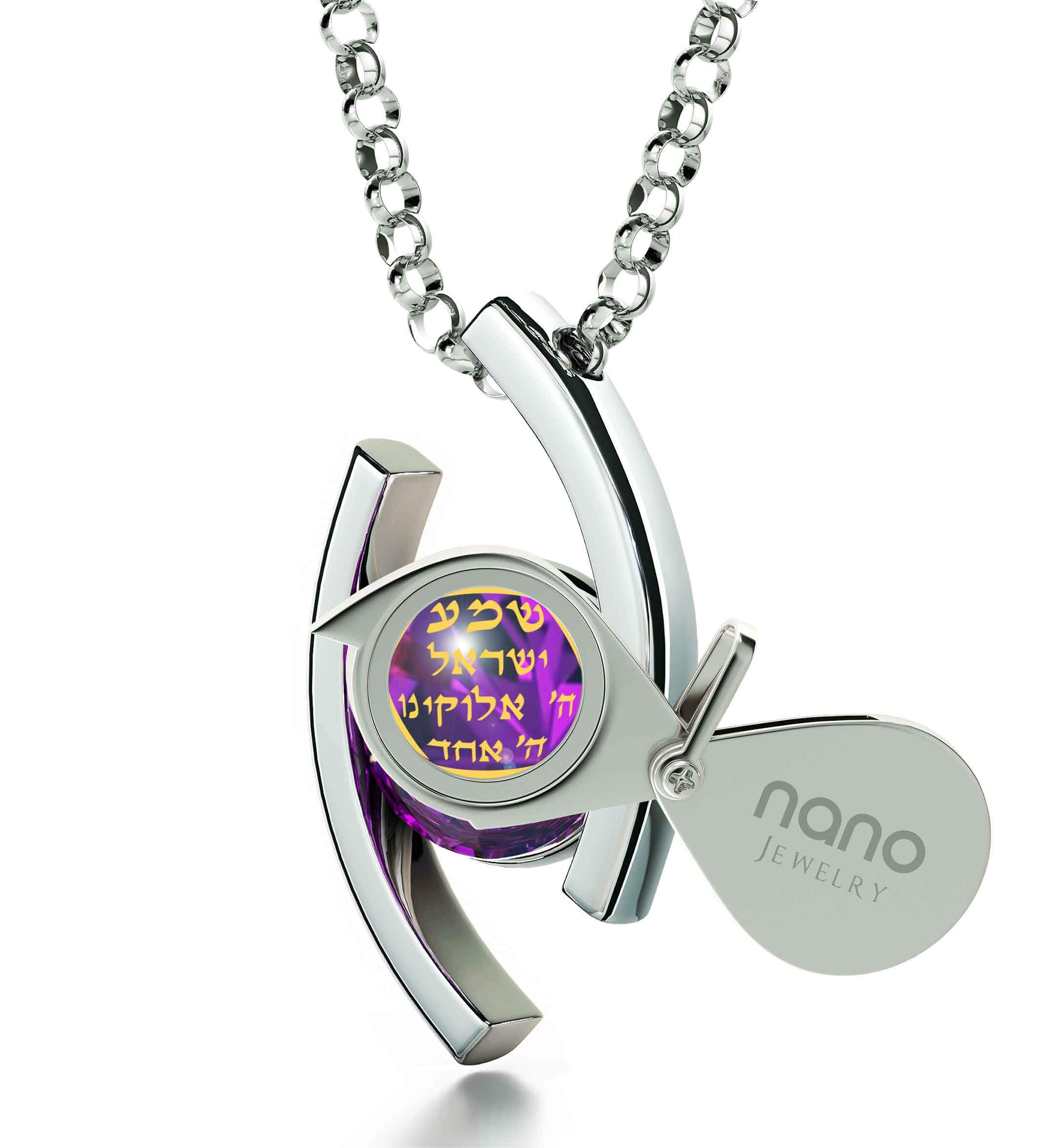 """Shema Yisrael"" Engraved in 24k, Israel Necklace with Swarovski Amethyst Stone, Jewish Gifts, Nano Jewelry"