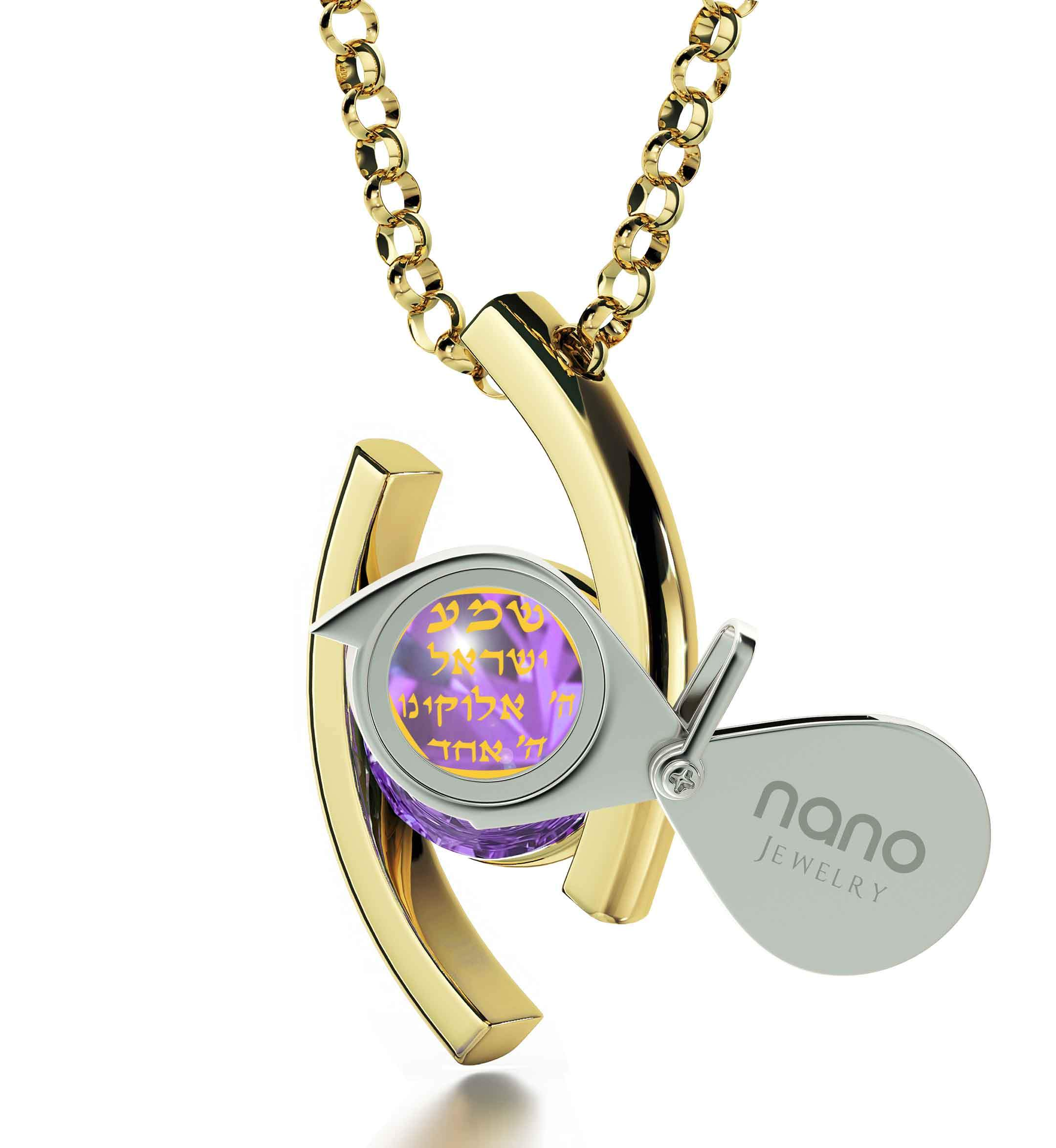 """Shema Yisrael"" Engraved in 24k, Shema Necklace with Purple Stone Pendant, Israel Gifts, Floating Necklace"