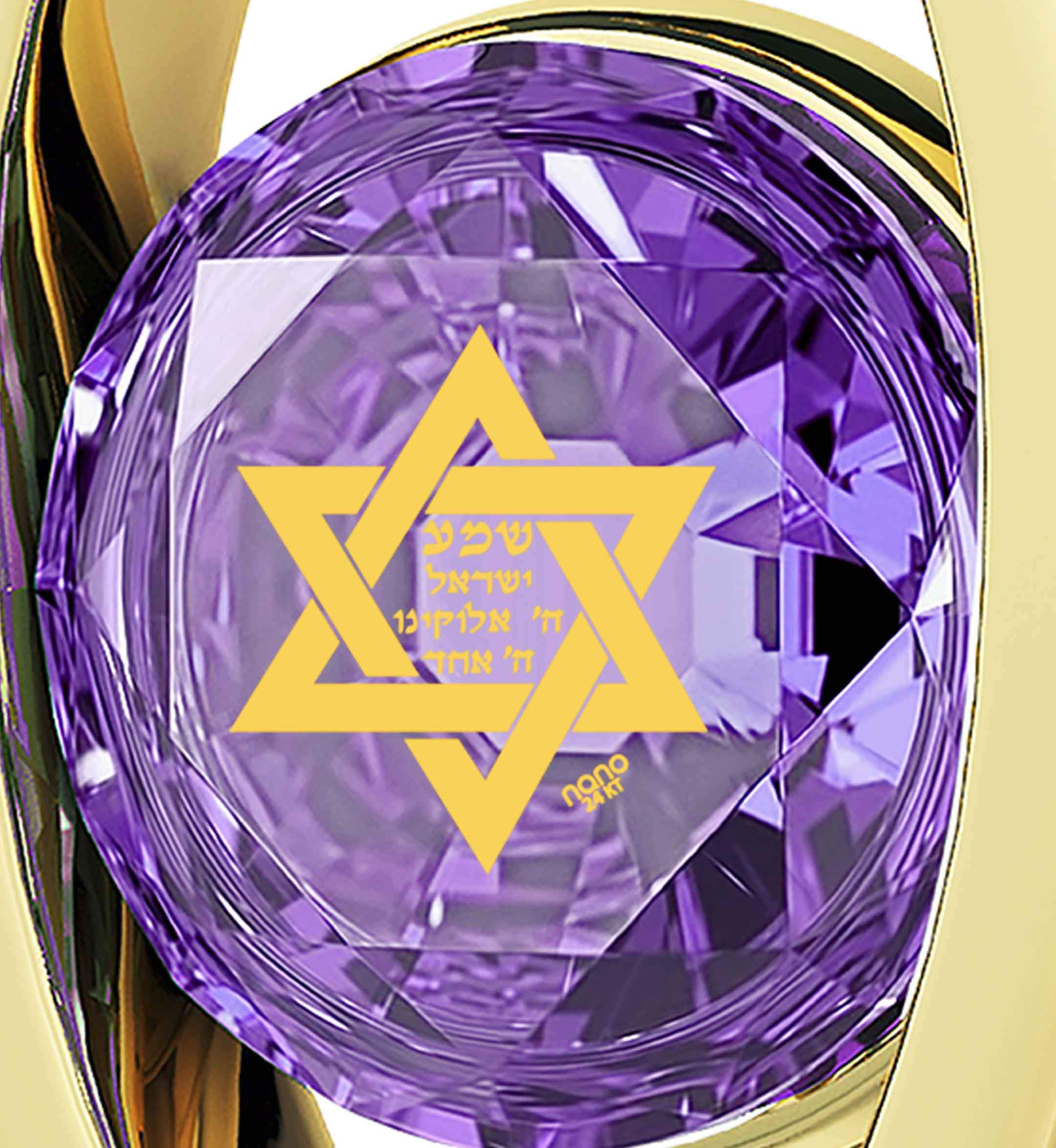 """Shema Yisrael"" Engraved in 24k, Shema Necklace with Purple Stone Pendant, Star of David Jewelry, Nano Jewelry"