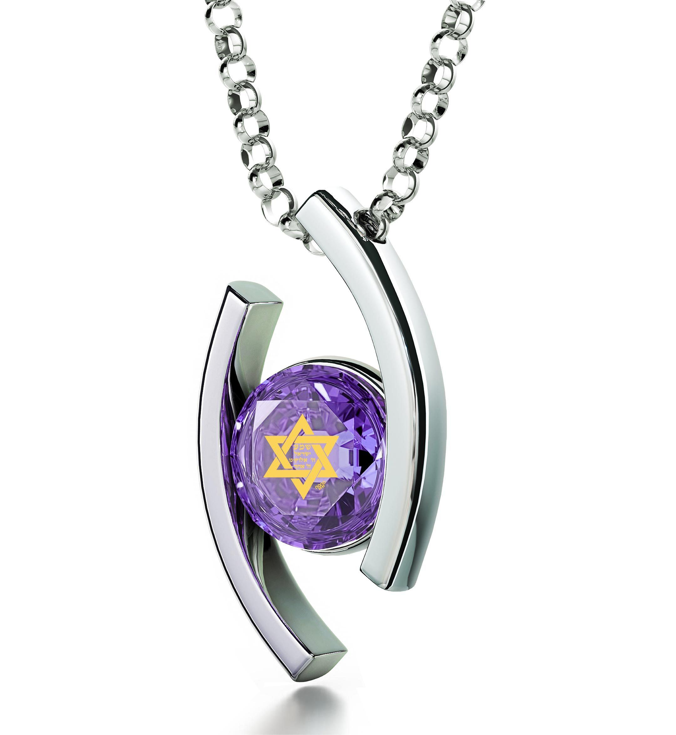 """Shema Yisrael"" Engraved in 24k, Jewish Jewelry with Swarovski Purple Stone, Jewelry From Israel, Nano Jewelry"