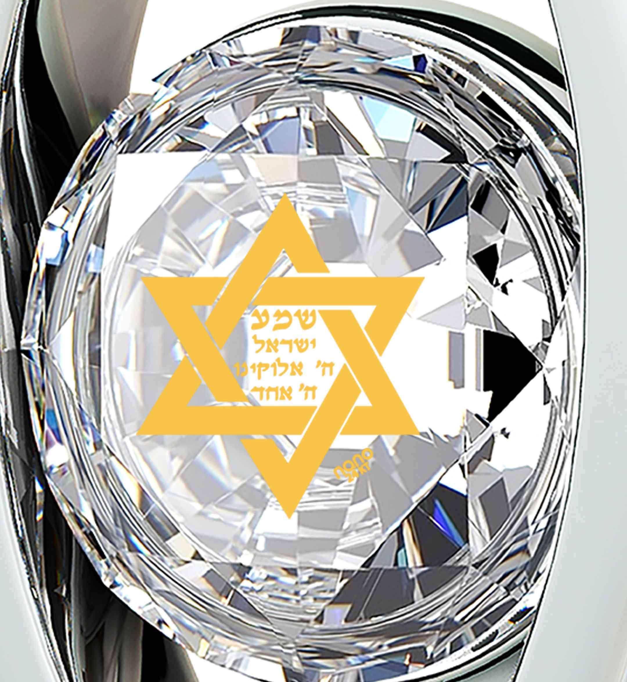 """Shema Yisrael"" Engraved in 24k, Shema Necklace with White Stone Pendant, Star of David Jewelry, Nano Jewelry"