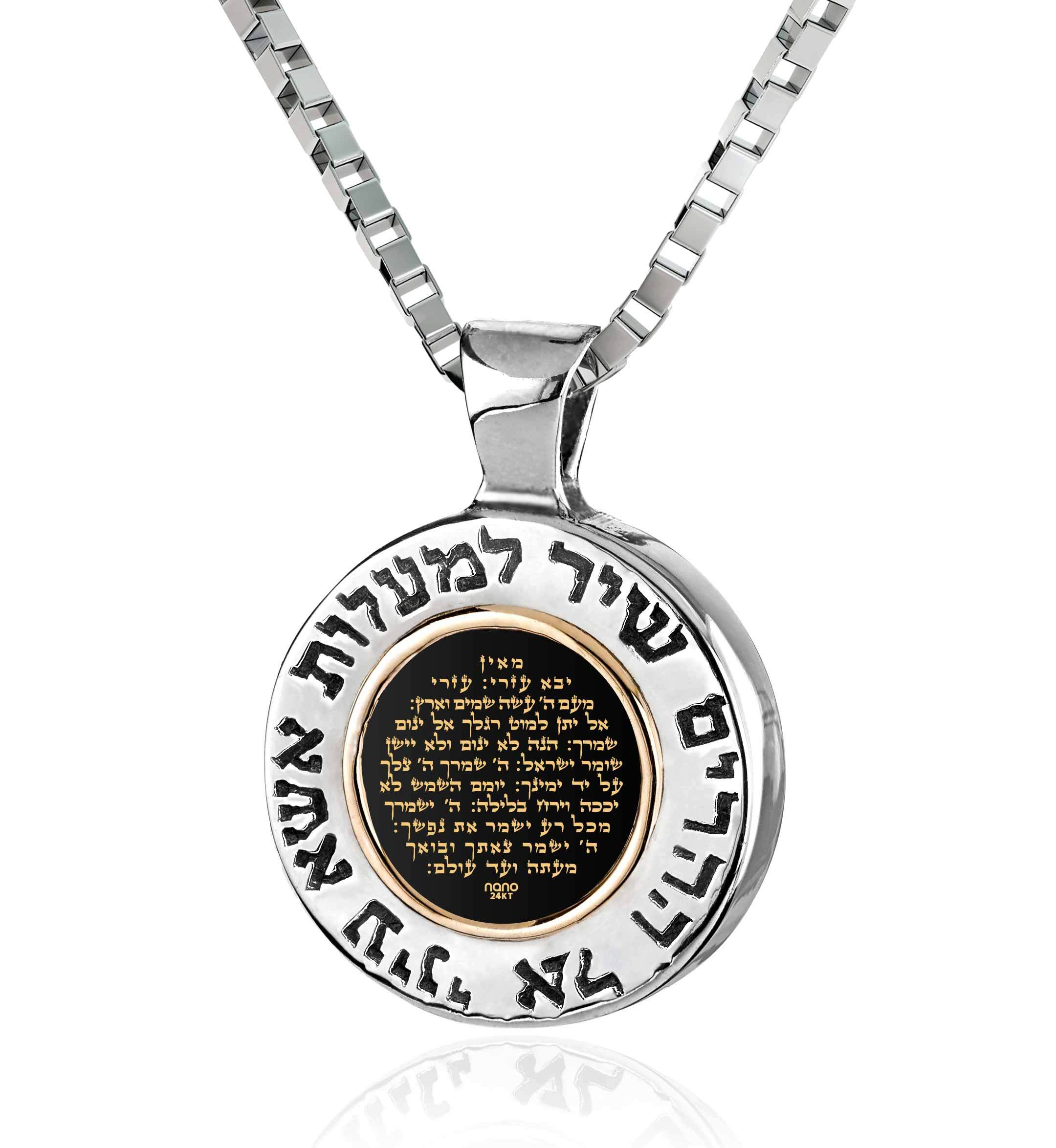 """Shir Lamaalot, Psalm 121"": Bar Mitzvah Gift, Judaica Jewelry, Black Onyx Necklace, Nano Jewelry"
