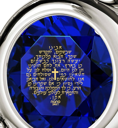 """The Lord's Prayer in Hebrew, Women's Gold Jewelry, Good Presents for Mums, 14k White Gold Necklace"""