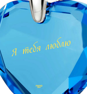 Top Gifts for Wife, Love in Russian, 14k White Gold Necklace, Blue Stone Jewellery, Nano