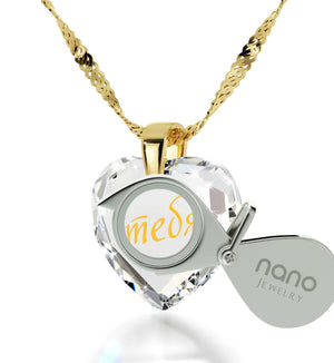 "Top Womens Gifts, ""I Love You"" in Russian, 14k Gold Necklace for Women, Nano Jewelry"