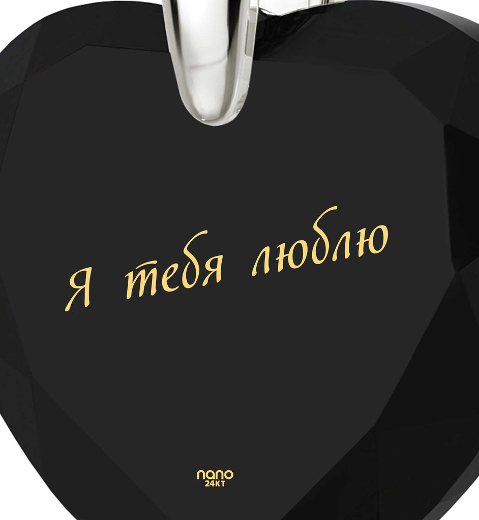 "What Is My Love Language,""I Love You"" in Russian, Womens Birthday Gift Ideas, Nano Jewelry"
