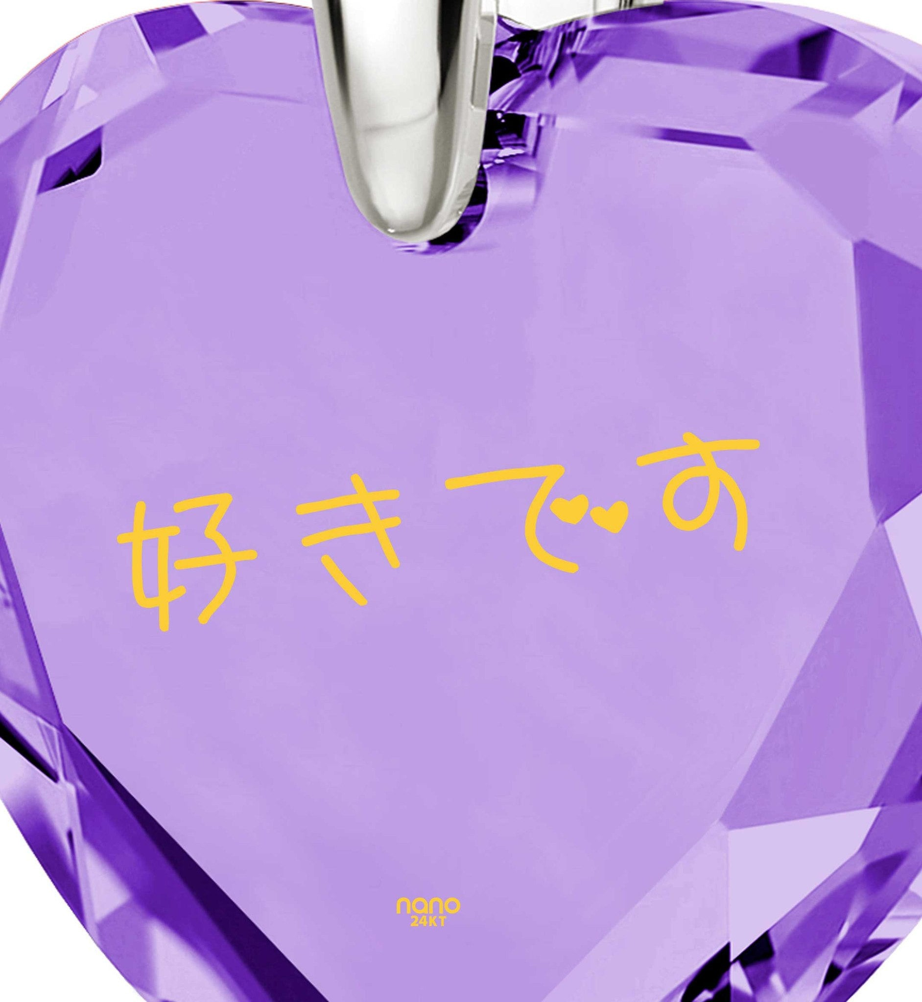 "Wife Birthday Ideas,""I Love You"" in Japanese, Purple Pendant, Love Gifts for Girlfriend, Nano Jewelry"