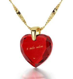 "Wife Birthday Ideas, ""I Love You"" in Russian, Womens Gold Necklace, Nano Jewelry"