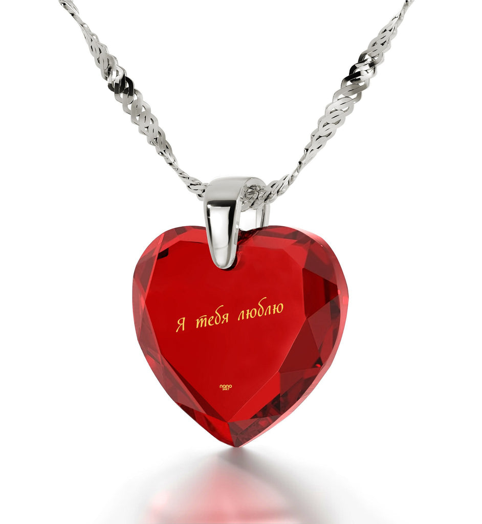 "Wife Birthday Ideas,""I Love You"" in Russian, Womens Gold Necklace, Nano Jewelry"