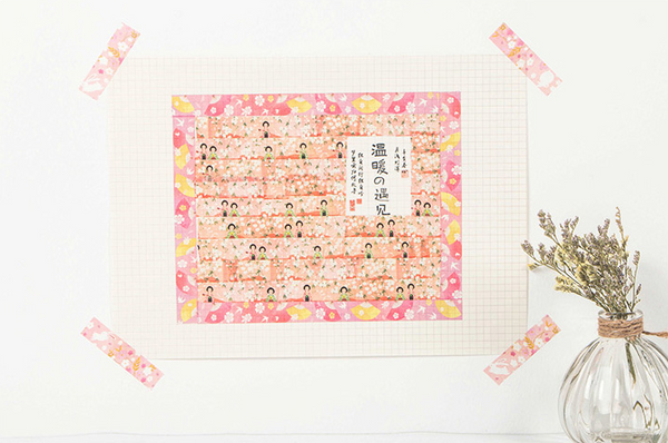 Japanese Kyoto Series Washi Tape 10