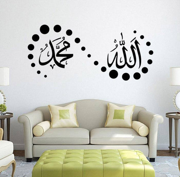 Allah and Muhammad Spiral Design Wall Art