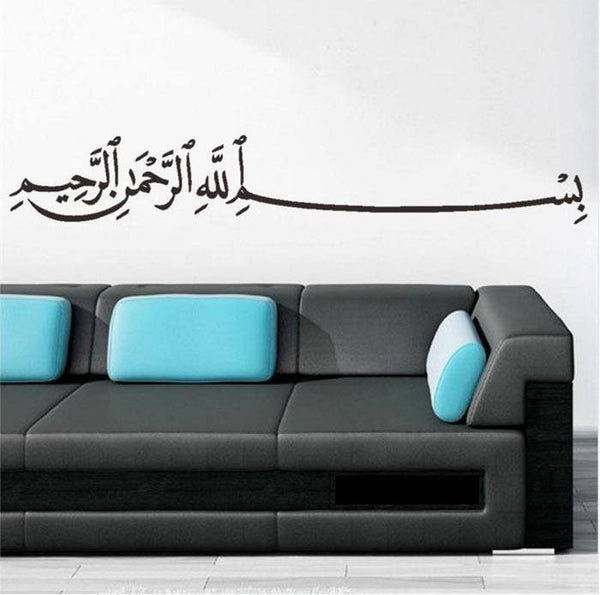 Black Islamic Bismillah Wall Decoration