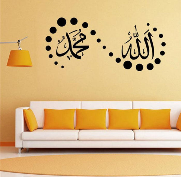 Allah and Muhammad Spiral Design Wall Art – Hiba Creations