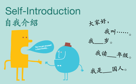 Chinese Teaching Strategies: Doing Self-Introduction