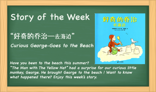Story of the week: Curious George