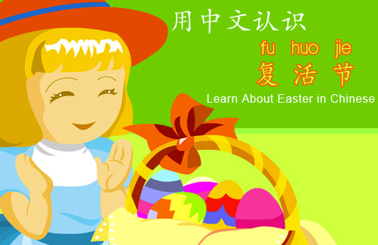 Learn About Easter in Chinese