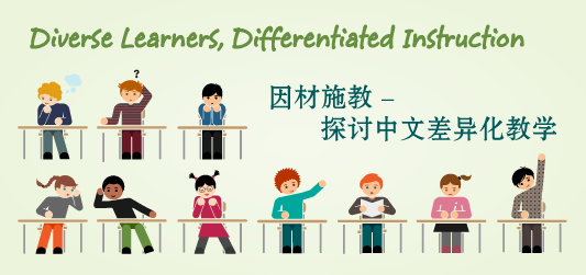 Diverse Learners Differentiated Instruction
