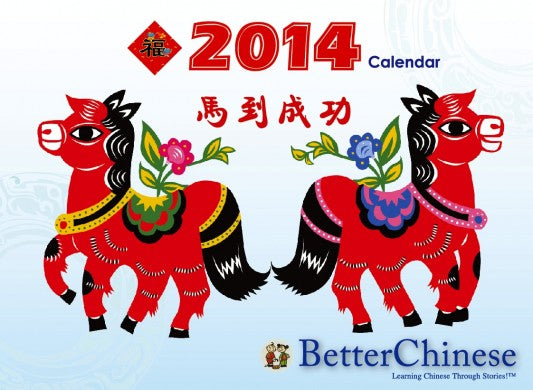 2014 chinese new year - horse