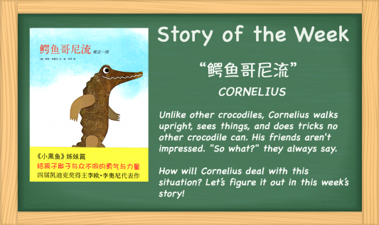 Cornelius(simplified Chinese version)