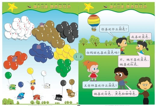 My First Chinese Reader Lesson 13: Colors 颜色