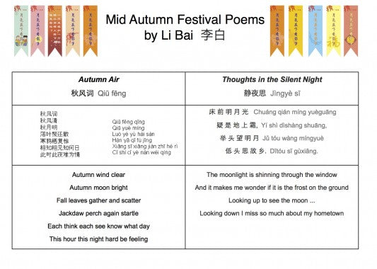 mid autumn festival poetry