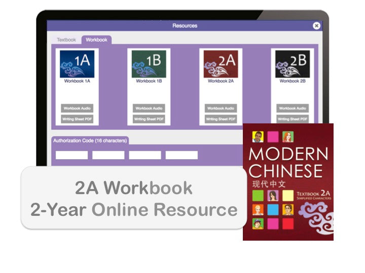 Modern Chinese Workbook Online Resource 现代中文练习册线上资源