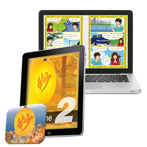 Individual Subscription: Discovering Chinese Pro iPad/Web, per month/year 奇妙中文Pro