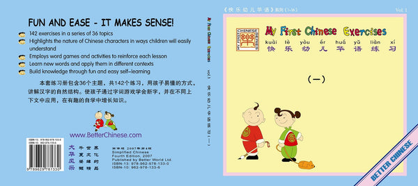 My First Chinese Words Workbook Set (A+B) 快乐幼儿华语练习册
