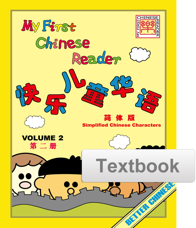 My First Chinese Reader textbook
