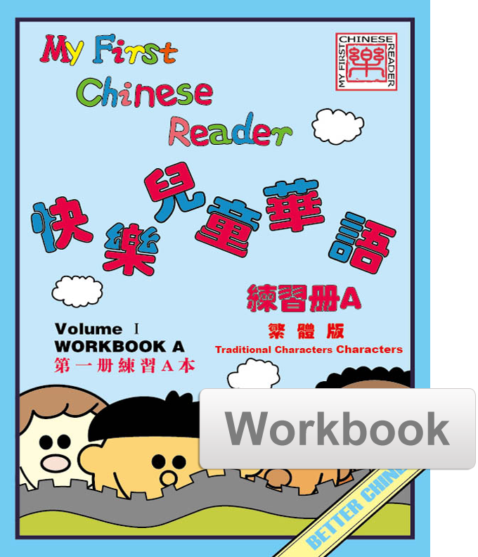 My First Chinese Reader Workbook Set (A+B)