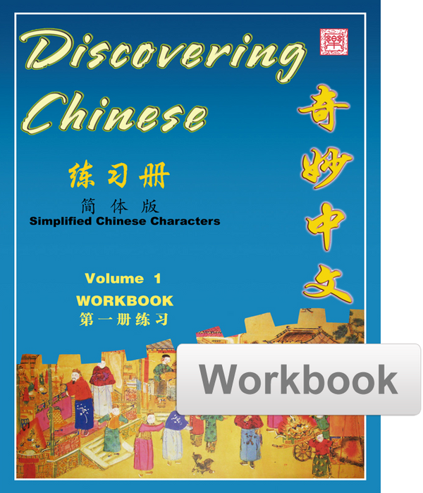 Discovering Chinese Workbook 奇妙中文练习册