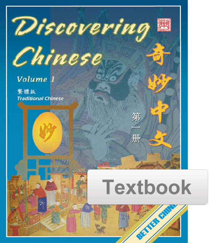 Discovering Chinese Textbook