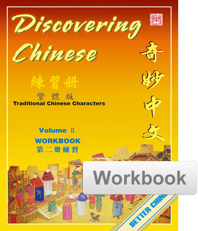 Discovering Chinese Workbook