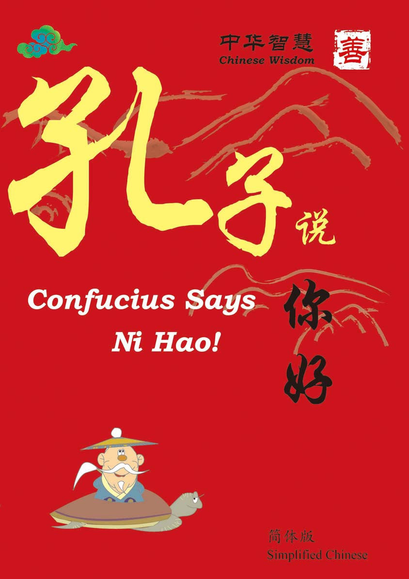 Confucius Says- Ni Hao - Simplified/English 孔子说——你好 (中英双语)