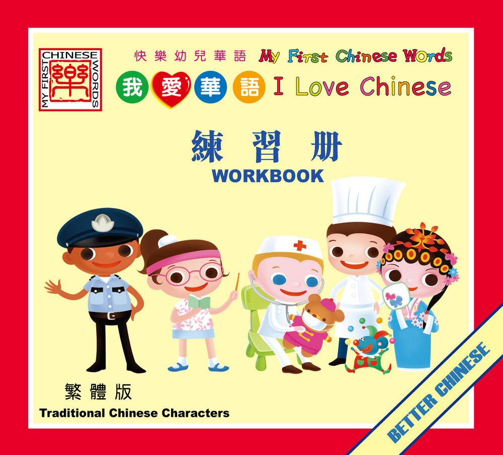 I Love Chinese Workbook 我爱华语练习册