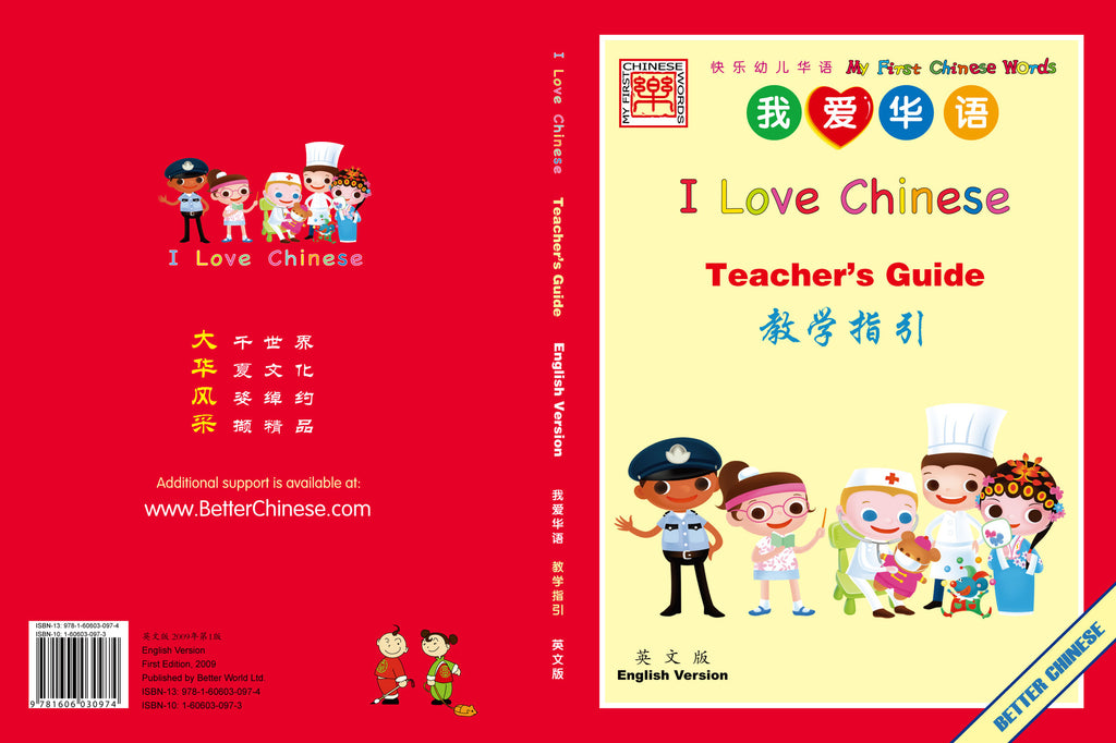 I Love Chinese Teacher's Guide - English