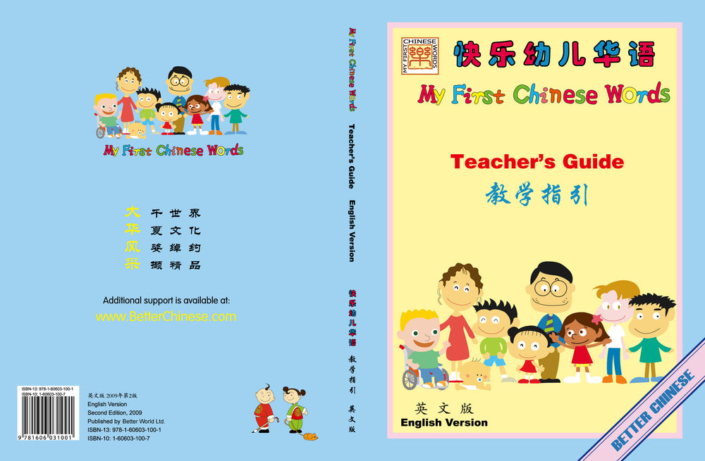 My First Chinese Words Teacher's Guide 2009 ed - English