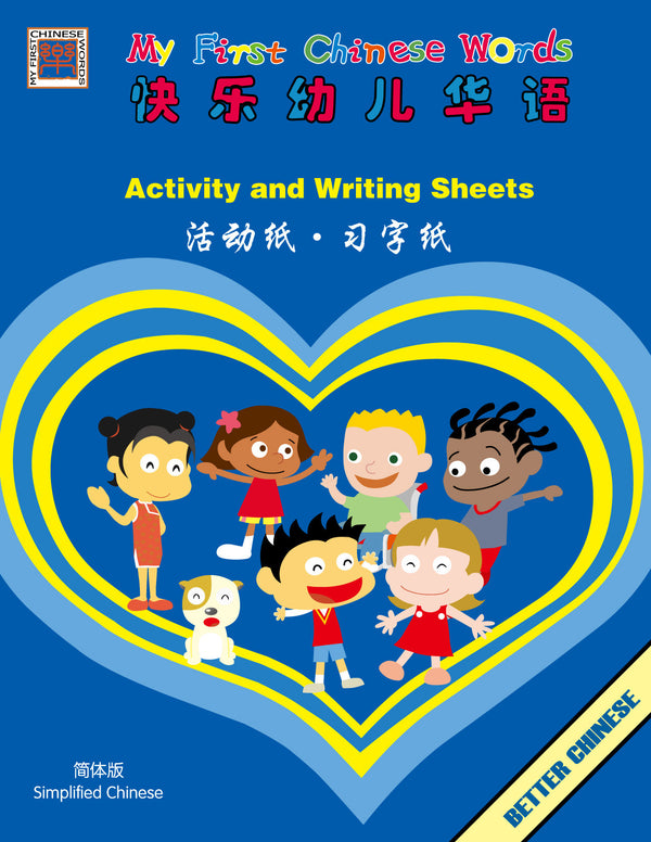 My First Chinese Words Activity and Writing Sheets 快乐幼儿华语活动纸