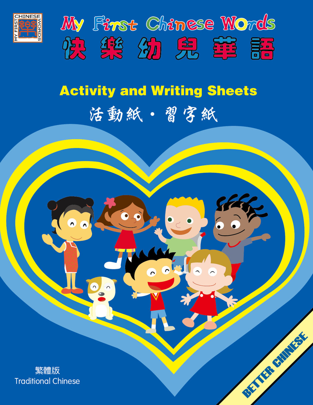My First Chinese Words Activity and Writing Sheets